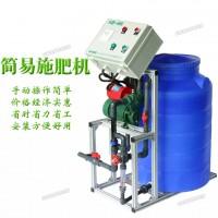 简易施肥机 操作简单好安装的水肥一体化滴灌设备