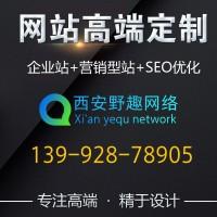 西安网站建设,SEO优化推广,站群分站系统,logo设计