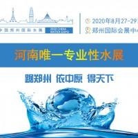 供应2020河南水展摊位-郑州8月城镇水务展