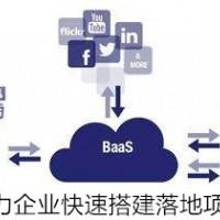 区块链Baas助力企业快速搭建落地项目