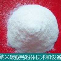 纳米碳酸钙技术和设备